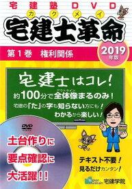 DVD>宅建士革命(1 2019) 宅建塾DVD 権利関係 (<DVD>)