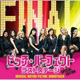 ピッチ・パーフェクト ラストステージ オリジナル・サウンドトラック <スペシャル・エディション> [ (オリジナル・サウンドトラック) ]