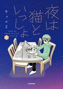 【予約】夜は猫といっしょ 2