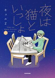 夜は猫といっしょ 2 [ キュルZ ]