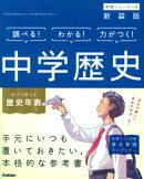 中学歴史〔新装版〕