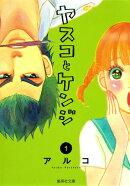 ヤスコとケンジ(1)