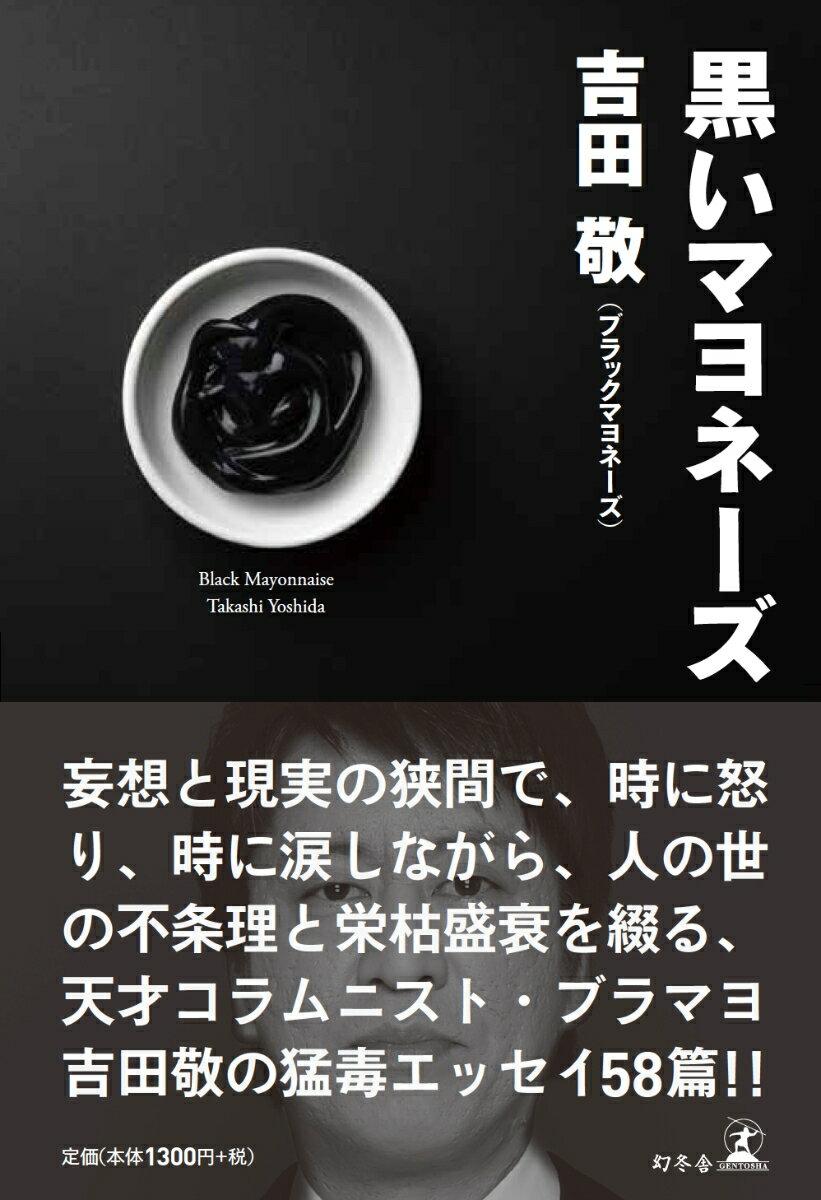黒いマヨネーズ [ 吉田敬(漫才師) ]