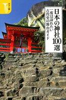 日本の神社100選一度は訪れたい古代史の舞台ガイド