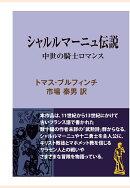 【POD】シャルルマーニュ伝説 中世の騎士ロマンス
