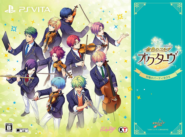 金色のコルダ オクターヴ 祝福のパーティBOX PS Vita版