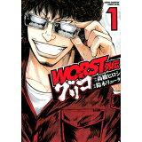 WORST外伝グリコ(1) (少年チャンピオンコミックス エクストラ)