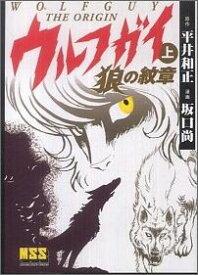 ウルフガイ(上) THE ORIGIN 狼の紋章 (マンガショップシリーズ) [ 平井和正 ]