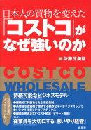 日本人の買物を変えた「コストコ」がなぜ強いのか