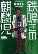 鉄鳴きの麒麟児歌舞伎町制圧編(3)