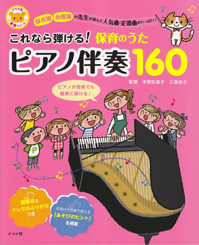 これなら弾ける!保育のうたピアノ伴奏160 保育園幼稚園の先生が選んだ人気曲・定番曲がいっぱい (ナツメ社保育シリーズ) [ 本間玖美子 ]