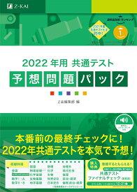 2022年用共通テスト予想問題パック [ Z会編集部 ]