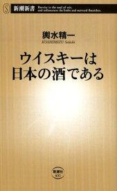ウイスキーは日本の酒である (新潮新書) [ 輿水精一 ]