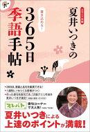 夏井いつきの365日季語手帖(2017年版)