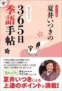 夏井いつきの365日季語手帖(2017年版) [ 夏井いつき ]