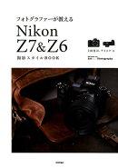 フォトグラファーが教えるNikon Z7 & Z6撮影スタイルBOOK