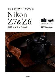 フォトグラファーが教えるNikon Z7 & Z6撮影スタイルBOOK (Books for Art and Photographyシ) [ 上田晃司 ]