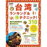 台湾ランキング&マル得テクニック! (地球の歩き方(得)BOOKS)