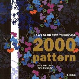 テキスタイルの描きかたと手順がわかる2000 pattern [ ジェーン・カレンダー ]