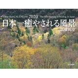 日本一癒やされる風景(2020) ([カレンダー])