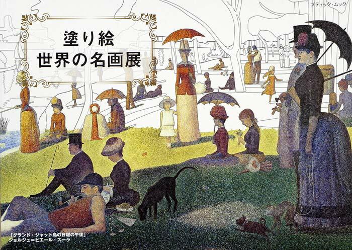 塗り絵世界の名画展 (ブティック・ムック) [ 岩城義人 ]