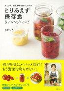 【バーゲン本】とりあえず保存食&アレンジレシピ