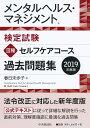 メンタルヘルス・マネジメント検定試験3種セルフケアコース過去問題集〈2019年度版〉 [ 春日 未歩子 ]