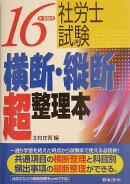 社労士試験横断・縦断超整理本(16年受験用)