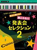 ピアノソロ ステージウケ抜群!派手に弾ける♪聴こえる♪♪発表会セレクション 2 ♪♪♪