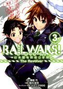 RAIL WARS!-日本國有鉄道公安隊ーThe Revolver(3)