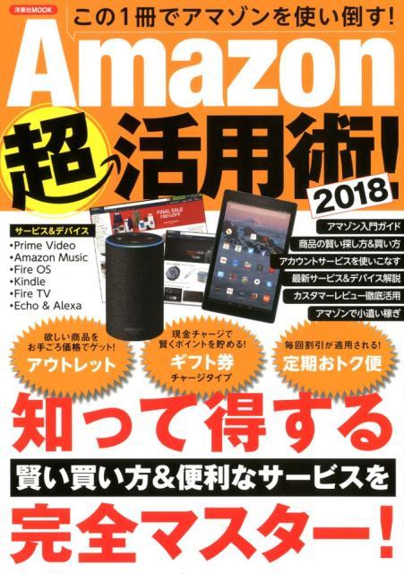 Amazon超活用術!(2018) (洋泉社MOOK)