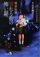 東京伝説(冥(ねむ)れる街の怖い話)