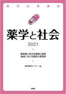 薬学と社会 2021