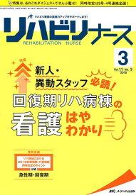 リハビリナース(Vol.11 No.3(201) 特集:新人・異動スタッフ必読! 回復期リハ病棟の看護はやわか