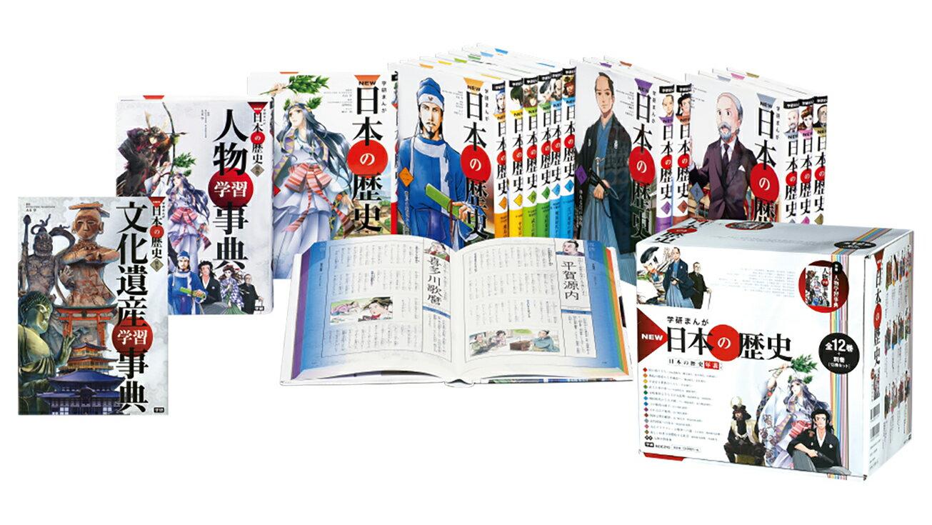 学研まんが NEW日本の歴史 別巻2冊付き 全14巻 [ 大石学 ]