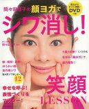 DVDつき 間々田佳子の顔ヨガでシワ消し!笑顔LESSON