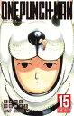 ワンパンマン 15 (ジャンプコミックス) [ 村田 雄介 ]