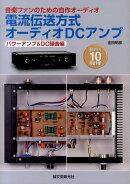 電流伝送方式オーディオDCアンプ(パワーアンプ&DC録音編)
