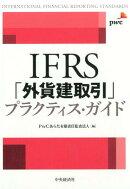 IFRS「外貨建取引」プラクティス・ガイド