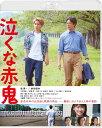 泣くな赤鬼【Blu-ray】 [ 堤真一 ]