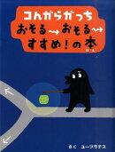 コんガらガっちおそる→おそる→すすめ!の本