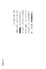 100文字SF (ハヤカワ文庫JA) [ 北野 勇作 ]