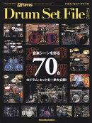 ドラム・セット・ファイル(Vol.02)