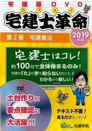 DVD>宅建士革命(2 2019)