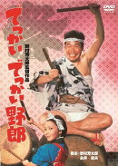 あの頃映画 松竹DVDコレクション でっかいでっかい野郎