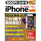 500円でわかるiPhone最新版 (Gakken computer mook GetNavi特別)
