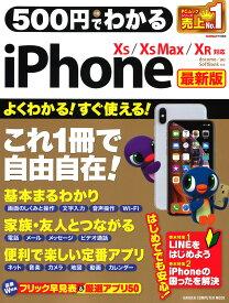 500円でわかるiPhone 最新版 XS&XS Max&XR対応 (コンピュータムック500円シリーズ) [ 学研プラス ]