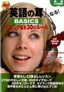 絶対『英語の耳』になる! BASICSリスニング基本30のルール