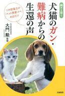 続々と届く犬猫のガン・難病からの生還の声