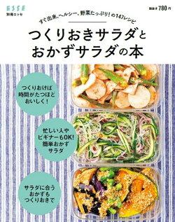 すぐ出来、ヘルシー、野菜たっぷり!の147レシピつくりおきサラダとおかずサラダの本